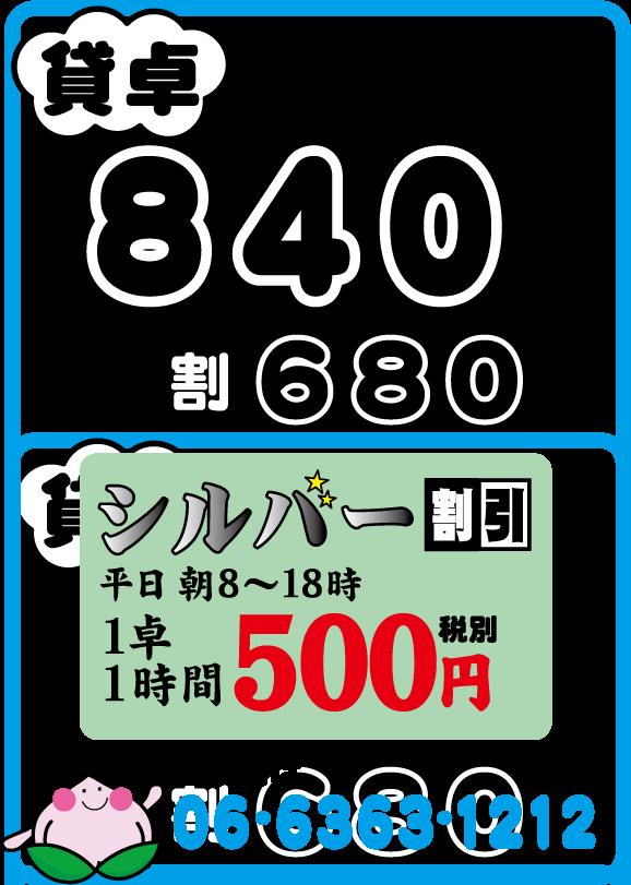 この画像には alt 属性が指定されておらず、ファイル名は kashitaku3.png です